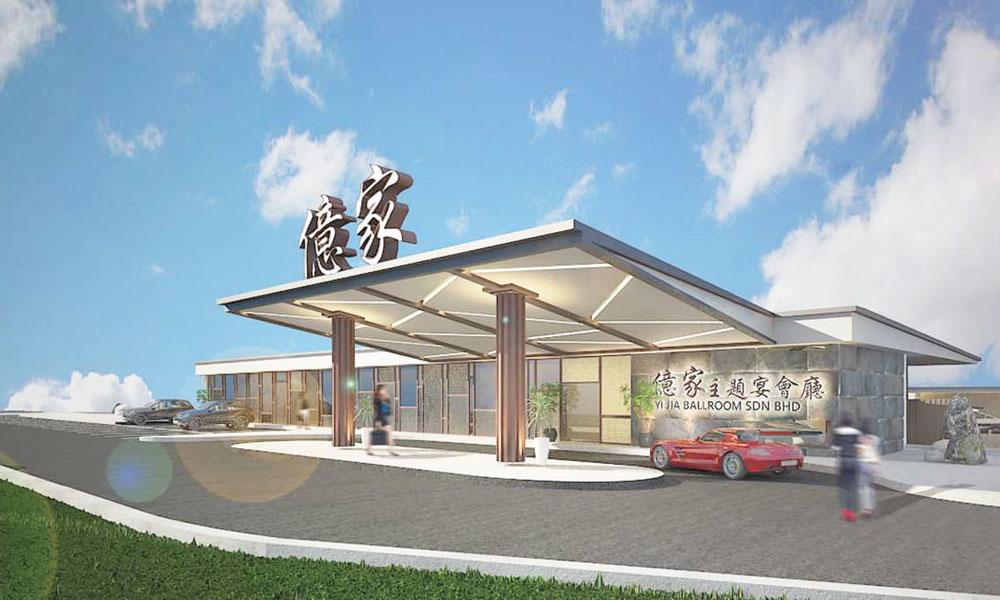 Yijia Restaurant